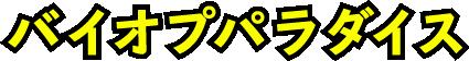 バイオプパラダイス